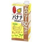 マルサン 豆乳飲料 バナナ カロリー50%オフ 1L×6本 紙パック