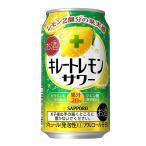 キレートレモン サワー 350ml  1ケース(24本入)サッポロ