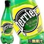 ペリエ レモン  [perrier] 炭酸水 500mlペットボトル 24本入 1ケース [水・ミネラルウォーター] 炭酸入りナチュラルウォーター 【2〜3営業日以内に出荷】