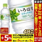 10%ボーナス対象 コカコーラ い・ろ・は・す 天然水 555mlPET×48本 送料無料 代引不可 【3〜4営業日以内に出荷】