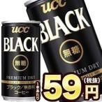 【12月01日出荷開始】  UCC ブラック無糖 [BLACK無糖] 185g缶×30本 [賞味期限:4ヶ月以上] 同一商品のみ3ケース毎に送料がかかります