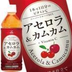 【1月26日出荷開始】 神戸居留地 アセロラ&カムカム 500mlPET×24本 [賞味期限:4カ月以上]  同一商品のみ2ケース毎に送料がかかります