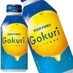 サントリー Gokuri ゴクリ グレープフルーツ 400gボトル缶×24本<※48本まで1配送可> 【5〜8営業日以内に出荷】
