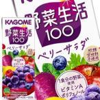 ドリンク屋/カゴメ/かごめ/野菜生活/野菜ジュース/紙