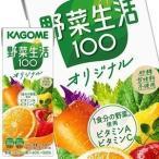 カゴメ 野菜生活100 オリジナル 200ml紙パック×24本 【4〜5営業日以内に出荷】