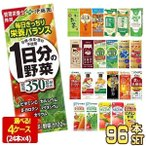 SALE 野菜ジュース 伊藤園 緑茶 選べる 4ケース セッ