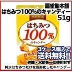 【2月16日出荷開始】 在庫処分 【3ケース以上購入で送料無料】 扇雀飴本舗 はちみつ100%のキャンディー 51g×6袋 訳あり