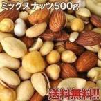6種類のミックスナッツ500g10袋まで1配送でお届け北海道・沖縄・離島は送料無料の対象外 [賞味期限:製造から120日間] 送料無料