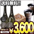 [神戸]  【ギフト解体品】 720mlサイズ日本酒・焼酎計6本選り取り [ラベルなし] 2セットまで1配送でお届けします [送料無料]