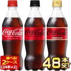NiziUボトル SALE コカコーラ 3種類 選べる 500ml PET ×48本 24本×2ケース 選り取り【4〜5営業日以内に出荷】 送料無料