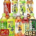 サンガリア あなたのお茶 500ml × 24本 2ケース 選り取り 賞味期限:4ヶ月以上 【4〜5営業日以内に出荷】  2ケース選んで送料無料