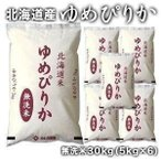 [令和元年産]北海道産 ゆめぴりか 無洗米 30kg[5kg×6]30kg1配送でお届け 送料無料【4〜5営業日以内に出荷】