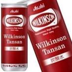 アサヒ ウィルキンソン タンサン 250g缶×20本4ケースまで1配送でお届け [賞味期限:4ヶ月以上]  【7〜10営業日以内に出荷】