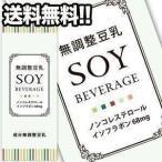 1ケース購入でもう1ケースプレゼント 無調整豆乳 SOY BEVERAGE ソイ ビバレッジ 200ml 紙パック × 24本 賞味期限:製造後120日 送料無料
