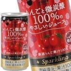 神戸居留地 りんごと微炭酸100%のやさしいジュース 185ml×20本 缶