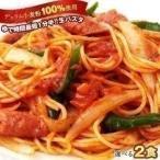生パスタ スパゲティー120g×2食セット [ナポリタン粉末ソース2P付き] 送料無料 【3〜4営業日以内に出荷】
