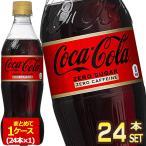 NiziUデザインボトル コカコーラ コカ・コーラ ゼロカフェイン 500ml PET × 24本 送料無料 【3〜4営業日以内に出荷】