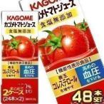 ショッピングトマトジュース カゴメ トマトジュース 食塩無添加 200ml 紙パック × 48本 24本×2ケース 賞味期限:4ヶ月以上 送料無料 機能性表示食品 【3〜4営業日以内に出荷】
