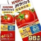 カゴメ トマトジュース食塩無添加 200ml紙パック×96本 [24本×4箱]  野菜ジュース  [送料無料] 【4〜5営業日以内に出荷】