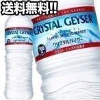 大塚食品 クリスタルガイザー CRYSTAL GEYSER 700ml PET × 24本 水 ミネラルウォーター 賞味期限:1年以上【10月26日出荷開始】 送料無料