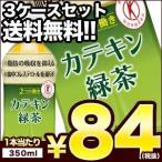 ドリンク屋/伊藤園/とくほ/特保/送料無料/カテキン緑茶