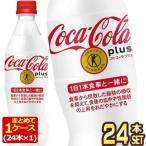 ポイント5倍 コカ・コーラ プラス 470mlPET×24本 特定保健用食品 トクホ 賞味期限:2ヶ月以上 【3〜4営業日以内に出荷】 代引不可 送料無料