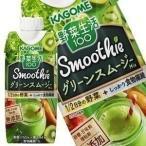 野菜生活100 Smoothie グリーンスムージーMix 330ml×...