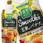 カゴメ 野菜生活100 Smoothie 豆乳バナナMix 330ml×12本 [賞味期限:4ヶ月以上] 4ケースまで1配送でお届け【4〜5営業日以内に出荷】