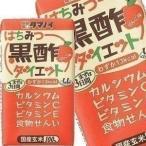 タマノイ酢 はちみつ 黒酢ダイエット LL 125ml 紙パック ×24本 96本毎に送料がかかります。 賞味期限:3ヶ月以上【7〜10営業日以内に出荷】
