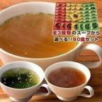 送料無料 3種類から選べる小袋スープ60食セット [オニ