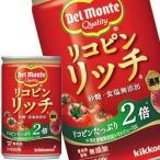 デルモンテ リコピンリッチ トマト飲料 160g×20本 缶