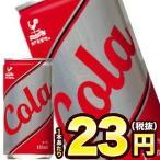 在庫処分 神戸居留地 コーラ 185ml缶×30本[賞味期限:2018年9月30日]同一商品のみ3ケース毎に送料をご負担いただきます。【6月15日出荷開始】