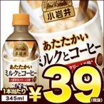 70%OFF 在庫処分 キリン 小岩井 あたたかいミルクとコーヒー 345ml HOT PET × 24本 賞味期限:2018年7月10日 【6月20日出荷開始】