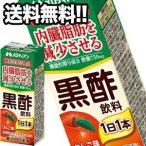 【1月22日出荷開始】メロディアン 黒酢飲料 りんご味 200ml紙パック×72本 24本×3箱 機能性表示食品 賞味期限:2ヶ月以上 1ケース1配送でお届け 送料無料