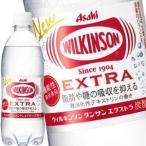 アサヒ ウィルキンソン エクストラ 490mlPET×24本 機能性表示食品 賞味期限:3ヶ月以上 同一商品のみ2ケース毎に送料がかかります【4〜5営業日以内に出荷】