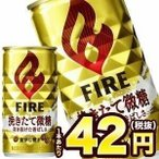 63%OFF 在庫処分 キリン FIRE ファイア 挽きたて微糖 185g缶×30本 賞味期限:2019年5月1日 同一商品のみ2ケース毎に送料がかかります【11月28日出荷開始】