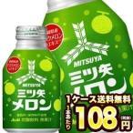 在庫処分 アサヒ 三ツ矢 メロン 300gボトル缶×24本 [賞味期限:2020年2月29日] 【2〜3営業日以内に出荷】送料無料