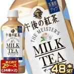 10%ボーナス対象 キリン 午後の紅茶 ザ・マイスターズ ミルクティー 500mlPET×48本[24本×2箱][送料無料]【4〜5営業日以内に出荷】