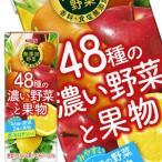 キリン 無添加野菜 48種の濃い野菜と果物 200ml紙パック×72本[24本×3箱][賞味期限:2ヶ月以上][送料無料]【4〜5営業日以内に出荷】