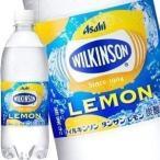 アサヒ ウィルキンソン タンサン レモン 500mlPET×24本 [賞味期限:2ヶ月以上] 【4〜5営業日以内に出荷】