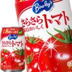 バヤリース さらさら毎日おいしくトマト 350g ×24本 アサヒ飲料