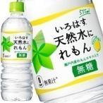 コカ・コーラ い・ろ・は・す 天然水にれもん 555ml × 24本 い・ろ・は・す ミネラルウォーター、水【4〜5営業日以内に出荷】