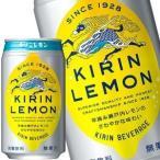 キリン キリンレモン 350ml缶×72本 24本×3箱  賞味期限:2ヶ月以上 送料無料 【4〜5営業日以内に出荷】