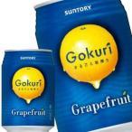 サントリー Gokuri ゴクリ グレープフルーツ 290g 缶×24本 賞味期限:2ヶ月以上  送料無料 【4〜5営業日以内に出荷】