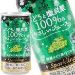 神戸居留地 ぶどうと微炭酸100% 185ml缶×20本 賞味期限:3ヶ月以上  送料無料 【7月10日出荷開始】