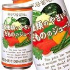 神戸居留地 16種の野菜と果物 185g缶×60本 30本×2箱  賞味期限:3ヶ月以上  送料無料 【3月12日出荷開始】