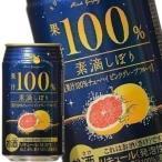 素滴しぼり 果汁100% チューハイピンクグレープフルーツ 350ml缶×48本 24本×2箱  賞味期限:3ヶ月以上  送料無料 【10月2日出荷開始】