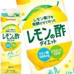 ポッカサッポロ レモン果汁を発酵させて作ったレモンの酢 ダイエットストレート 1L紙パック×6本 賞味期限:3ヶ月以上 送料無料 【4〜5営業日以内に出荷】