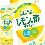 ポッカサッポロ レモン果汁を発酵させて作ったレモンの酢 ダイエットストレート 1L紙パック×18本 6本×3箱 送料無料 【4〜5営業日以内に出荷】