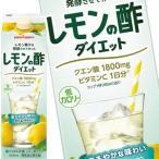 ポッカサッポロ レモン果汁を発酵させて作ったレモンの酢 ダイエットストレート 1L紙パック×24本 6本×4箱 送料無料 【4〜5営業日以内に出荷】